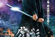 Il terzo film del regista di Tokyo Gore Police e -soprattutto- Helldriver è un chanbara ultrasplatter.