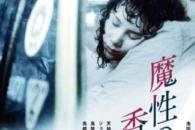 Tetsuro salva Akiko dal suicidio in una notte di pioggia. È l'inizio di una travagliata storia d'amore fatta di inganni e dolore. Scritto da Ishii Takashi e diretto da Ikeda Toshiharu.