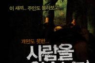 Missing Person è un film coreano poco noto ma di impatto devastante e molto cupo.