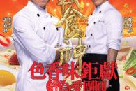Nic Tse e Anthony Wong in un kung food, film a base di azione, cibo e lacrime. Ottima prova da Hong Kong.