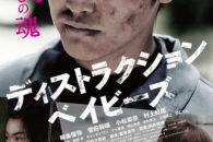Uno dei film più sorprendenti dell'anno, un'inno nichilista alla violenza, che arriva dal Giappone.