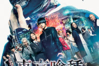Esce anche nelle sale italiane il film live action tratto dal manga Tokyo Ghoul.