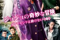 Il film con attori in carne ed ossa tratto dal manga di JoJo è diretto nientemeno che dal maestro Miike Takashi. L'abbiamo visto e...