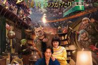 Il regista di Always, Parasyte, Space Battleship Yamato e The Eternal Zero torna con un film agrodolce affollato di spiritelli del folklore giapponese.