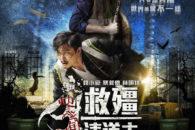 """Di tanto in tanto Hong Kong continua a produrre film del filone dei """"vampiri saltellanti"""", stavolta con buffe sezioni di commedia."""
