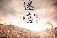 Il film di esordio del regista di Wrath of Silence è uno straordinario e complessissimo gioco ad incastri narrativo. Ancora grande cinema d'autore dalla Cina.