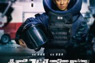 Dinamite ad Hong Kong! Un ritrovato Herman Yau che realizza il suo film migliore da parecchi anni a questa parte.