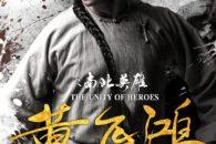 Nel 2018 Vincent Zhao riprende il ruolo di Wong Fei-hung dopo Once Upon a Time in China IV e V e relativa serie TV di Tsui Hark.