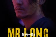 Passato al Festival di Berlino e edito in sala in Italia, Mr.Long è un nuovo film gangsteristico del regista giapponese Sabu.