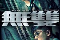 Con ben 17 nomination agli imminenti 38th Hong Kong Film Awards, Project Gutenberg è il nuovo film del regista degli Overheard, con echi de I Soliti Sospetti e Fight Club.