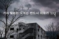 Presentato al Far East Film Festival di Udine e al Korea Film Fest di Firenze è il terzo maggiore incasso per un horror in Corea del Sud.