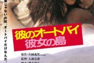 Dal regista di classici come House e La Ragazza che Saltava nel Tempo, un dramma giovanile sperimentale con un giovanissimo Riki Takeuchi, futuro simbolo degli yakuza su grande schermo.