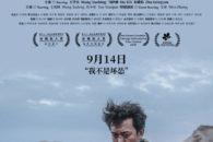 Sorta di L'Estate di Kikujiro di Takeshi Kitano nel deserto del Gobi, The Road not Taken è un nuovo noir cinese malinconico, rurale, inusuale e commovente. Un'ottima sorpresa.