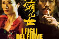 Il nuovo capolavoro di Jia Zhang-Ke è nelle sale italiane. La Cina come non l'avete mai vista, Non perdetelo!