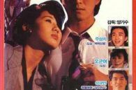 Dagli esordi, o quasi, di Stephen Chow, un film piccino, una commedia agrodolce irresistibile con una scatenata Sandra Ng.