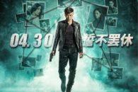 Il regista del capolavoro Made in Hong Kong e The Midnight After torna con un action marziale interpretato da Max Zhang (Master Z: Ip Man Legacy) e il lottatore brasiliano Anderson Silva.