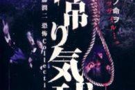 Dai racconti di Junji Ito pubblicati in Italia da J-Pop nei volumi Labirinto e Altre Storie e Brivido e Altre Storie, un film ad episodi realizzato per la tv giapponese.