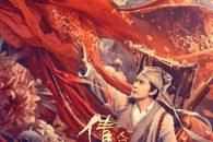 Un nuovo remake del classico Storia di Fantasmi Cinesi in formato di film per il web. Identico all'originale, pieno di effetti digitali ma...