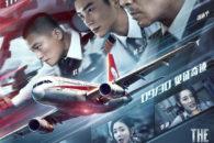 Sorta di Sully di Clint Eastwood. In realtà è un ottimo film d'azione pieno di tensione e qualitativamente rilevante nella costruzione. In palinsesto al Far East Film Festival 2020.