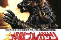 """Arriva Pulgasari, Il Godzilla NORD COREANO realizzato dal grande regista del sud Shin Sang-ok """"rapito"""" dal nord. E non perdete l'articolo profilo sul regista!"""