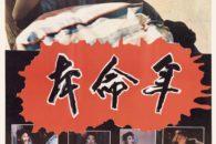 Il ritorno a casa dopo alla prigione alla ricerca di nuove opportunità sfocia in un mare di nichilismo nel bel film di Xie Fei interpretato da Jiang Wen.