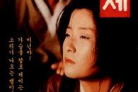 Ogni cinematografia presenta un certo numero di pellicole che possono essere definite come opere nazionali e questa di Im Kwon-taek lo è.