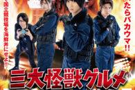 Prendete tre mostri giganti, fateli inciampare sui grattacieli di una città e fateli combattere contro un cuoco robot; questo e altro ancora nel nuovo film di Kawasaki in concorso al Festival Be Afraid Horror Fest di Gorizia.