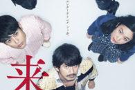 Il regista di Confessions, Kamikaze Girls, Paco and the Magical Book e The World of Kanako torna alla regia con un horror puro. Nel cast la fedelissima e bellissima Nana Komatsu.