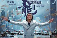Due anni dopo Chasing the Dragon esce questo sequel nominale, esponenzialmente più riuscito del primo.