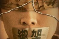 Da Hong Kong, il regista di The Bullet Vanishes, Koma e Doppio Tiro alle prese con un inusuale thriller.