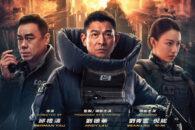 Questo sequel sugli artificieri di Hong Kong spinge l'azione dinamitarda a livelli inediti nell'ex colonia inglese. Dietro al film sempre il regista Herman Yau e l'attore Andy Lau.