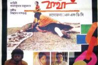 E oggi parliamo di un film duro e politico che ci racconta l'India. Alla regia Buddhadeb Dasgupta, già Leone d'Argento a Venezia 2000