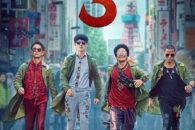Tony Jaa e Asano Tadanobu si uniscono al cast di questo terzo capitolo della commedia d'azione più esplosiva del momento. 700 milioni di incasso per uno dei film da record dell'ultimo capodanno cinese.