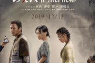 Il produttore di Detective Chinatown, per un remake di un film indiano, diretto da un regista cinese, ambientato in Thailandia, con citazioni di film coreani e di Hitchcock. 192 milioni di incasso. Uno dei film più inusuali visti nel 2020.