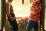 Trionfatore assoluto al capodanno cinese 2021, il maggiore incasso della storia del cinema per un film diretto da una donna. Preparate i fazzoletti, che adesso si piange.