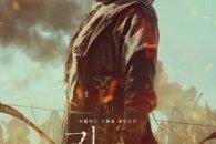Un notevole revenge movie tra cospirazioni, tradimenti e zombie è lo spin-off/prequel perfetto per la serie coreana Kingdom, che conferma così la sua eccezionale qualità.