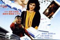 Prima di God of Gamblers, Wong Jing scriveva la sua storia di film sui giocatori d'azzardo creando un nuovo tassello e dando ancora vita al personaggio di Lolanto.